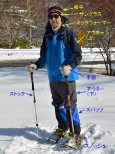 snowshoe_2
